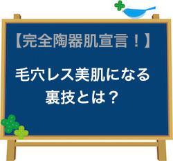 毛穴レス美肌になる裏技とは?.jpg