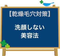 洗顔しない美容法.jpg