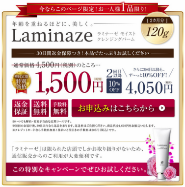 laminazecleansingbalm2.png
