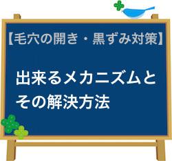 開き黒ずみできるメカニズム.jpg